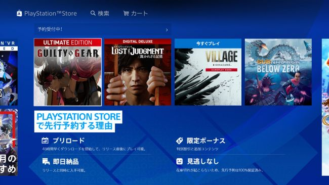 The PlayStation Store might have just leaked a sequel to Judgment