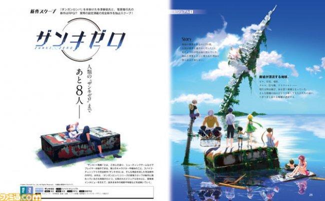 Danganronpa creators announce Zanki Zero for PS4 - Zanki Zero: Last