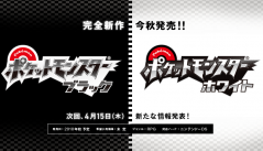 Pokémon Black/White gets date