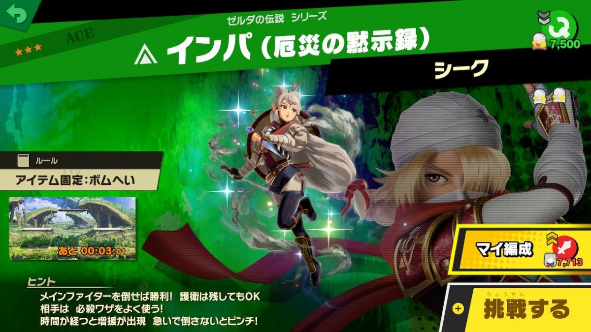 A New Event Will Add Hyrule Warriors Age Of Calamity Spirits To Smash Bros Ultimate Super Smash Bros Ultimate Gamereactor